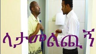 Latamelchign (ላታመልጪኝ)    Amharic  Movie
