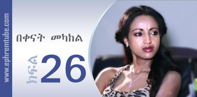 Bekenat Mekakel (በቀናት መካከል)  - Part 26 | Amharic Drama