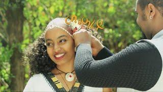 Bre Bright - Mearey | Amharic  Music 2015