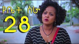YeBetSira -- Part 28 | Ethiopian Drama