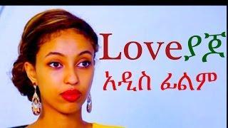 loveያጆ | Amharic Movie