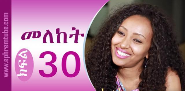 Meleket  (መለከት) - Part 30 / Amharic Drama
