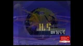 Ethiopian Entertainment News – Sunday, September 7, 2014