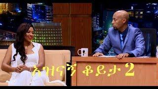Interview with Helen Berhe, part 2 - Seifu on EBS | TV Show