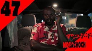 Mogachoch  -Part 47 | Amharic Drama