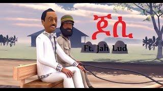 Jossy - Shik Belesh Ft. Jah Lude | Ethiopian Amharic Music