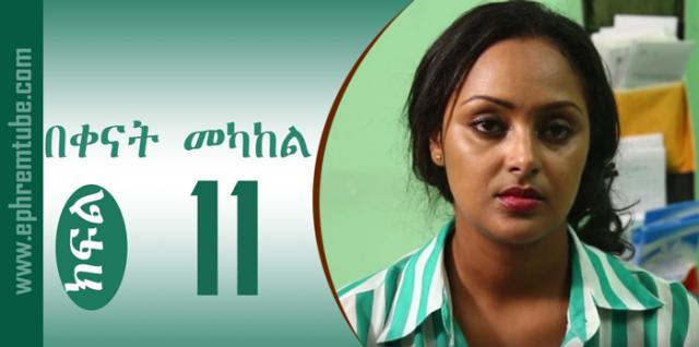 Yebet Sira (የቤት ስራ) - Part 11 | AmharicDrama