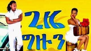 Gize gizun  (ጊዜ ግዙን) | Amharic Movie