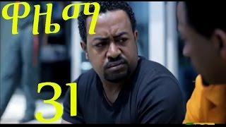 Wazema (ዋዜማ) - Part 31 | Amharic Drama