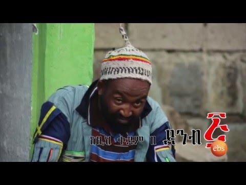 Demb ፭ -  Ebs sitcom Season 1 Episode 4 | Drama