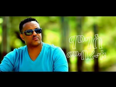 Moges Mebratu - Weleba (ወለባ)  |Amharic Music