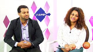 Enchewawot - Hermon Hailay Continuity _Season 5  Episode 13 | TV Show