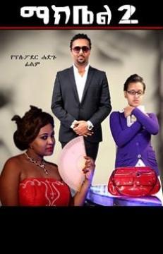 Makbel 2 |  Amharic Movie