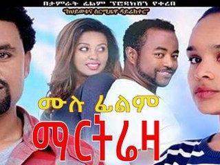 ማርትሬዛ / martireza  | Amharic Movie
