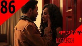 Mogachoch - Seoson 04 - Part 86 / Amharic Drama