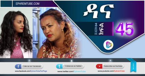 DANA Seasen 04 part 45 | Ethiopian Drama5
