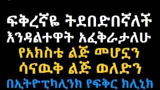 ፍቅረኛዬ ትደበድበኛለች እንዳልተዋት አፈቅራታለሁ | Ethiopikalink Love Clinic