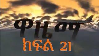Wazama -- Part 21 | Drama
