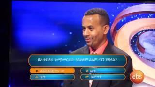 Enkokilsh  Season 01 Part 01    TV Show