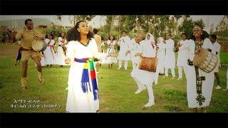 Trhas Tareke (Kobeley) - Eman Bihaki /  TraditionalTigrigna Music