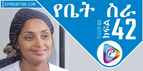 YeBetSira -- Part 42 | Ethiopian Drama