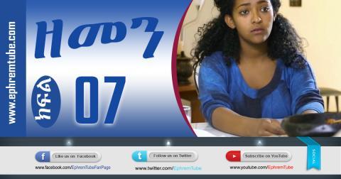 ZEMEN Part 07 | Amharic Drama
