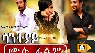 Saneteyay (ሳንተያይ) || Ethiopian Movie