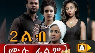 Hulet Lib (ሁለት ልብ) | Ethiopian Movie