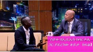 Seifu on EBS: ሰይፉ በኢቢኤስ ከባርዶሌ ጋር ያደረገው ቆይታ | Talk Show