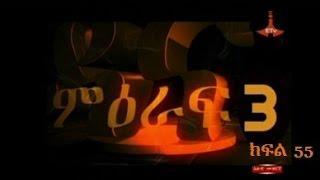 Dana-- Part 55 | Ethiopian Drama