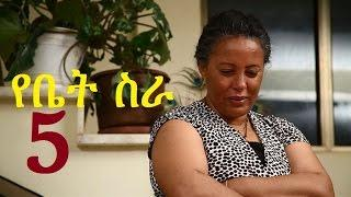 Yebet Sira - (የቤት ስራ) - Part 5 | Amharic Drama