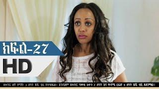 Wazema (ዋዜማ) - Episode 02 Part 27 | Amharic Drama