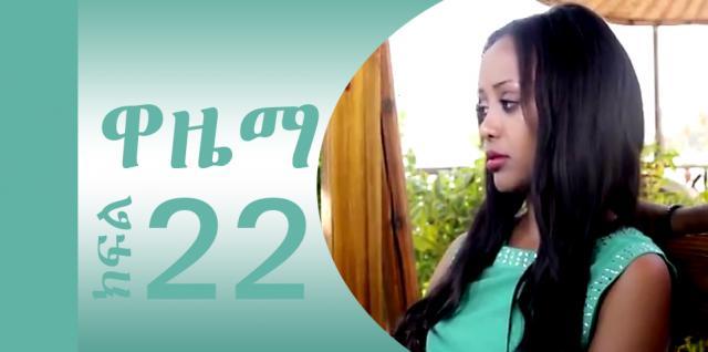 Wazama -- Part 22  | Drama