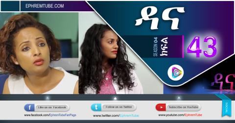 DANA Seasen 04 part 43 | Ethiopian Drama