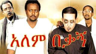 Alem Bekagn  (አለም በቃኝ )  | Amharic Movie