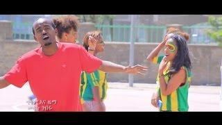Biniam Shifa - Nebise | Amharic Music