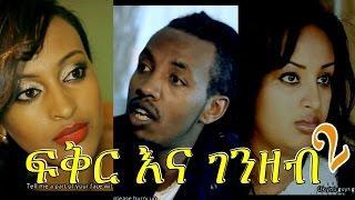 Fikir Ena Genzeb (ፍቅር እና ገንዘብ) #2 | Amharic Movie