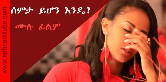Semta Yihon Ende (ሰምታ ይሆን እንዴ) | Amharic Movie