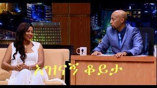Interview with Helen Berhe, part 1 - Seifu on EBS | TV Show
