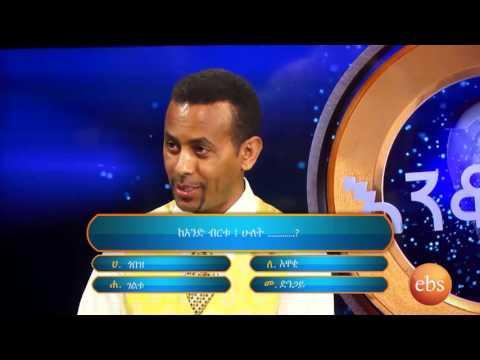 Enkokilish Easter Special Show - 2008 Ethiopian Calender | Tv Show