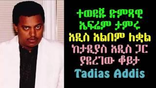 Interview with the legend Ephrem Tamiru on Tadias Addis