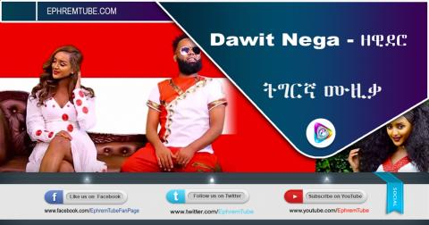 Dawit Nega - ዘዊደሮ - New Ethiopian Tigrigna Music