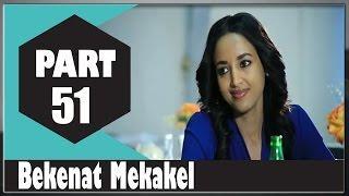 Bekenat Mekakel - Part 51 | Ethiopian  Drama