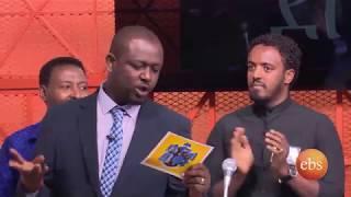 Yebeteseb Chewata Season 1- EP 9