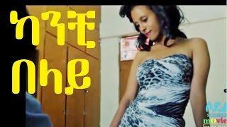 ካንቺ በላይ / Kanchi Belay | Ethiopian Movie