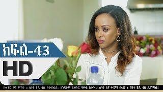 Wazema Part 43 | Ethiopian Drama