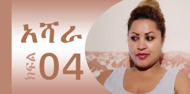 Ashara (አሻራ)  - Part 4  | Amharic Drama
