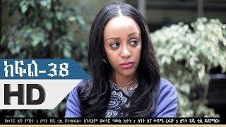Wazema Drama Part 38 Ethiopian Drama