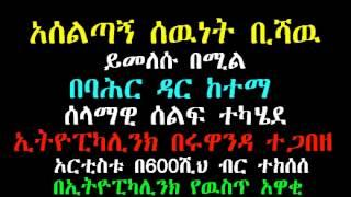 Z insider News of Ethiopikalink Saturday April 05,2014