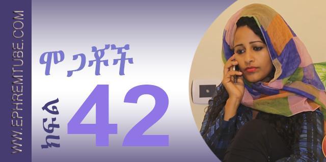 Mogachoch -- Part 42 / | Ethiopian Amharic Drama